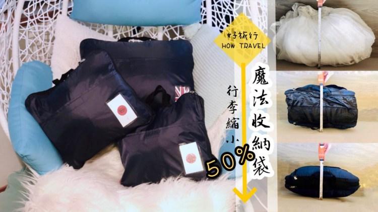 好旅行魔法收納袋/旅行壓縮袋,行李空間瞬減50%,登山、旅行必備!