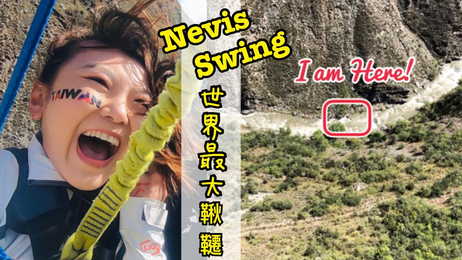 紐西蘭皇后鎮必玩!Nevis Swing世界最大峽谷盪鞦韆