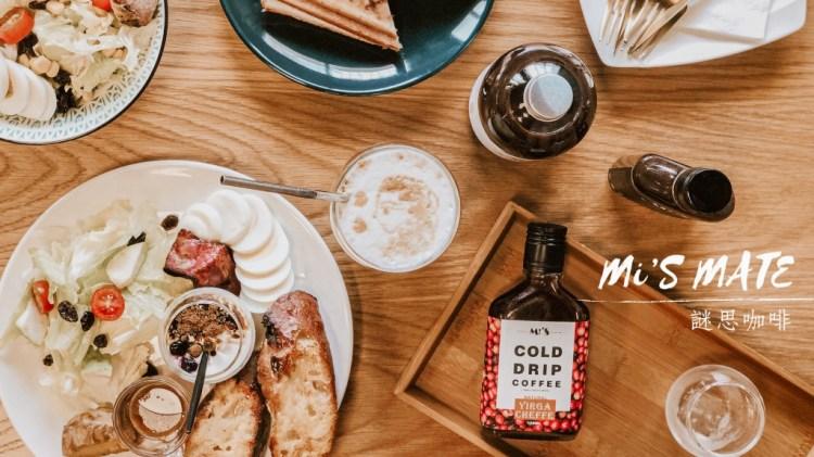 謎思咖啡Mi'S MATE前金店,用手搖飲價格就能品嚐到世界級咖啡評鑑94分的咖啡,高雄有插座不限時咖啡廳