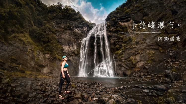 卡悠峰瀑布(內獅瀑布),屏東親子戲水秘境,僅需步行10分鐘即可抵達的瀑布