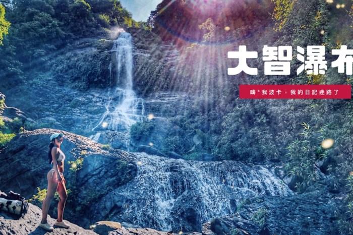 大智瀑布,走路200公尺就到的超壯觀瀑布,高雄六龜秘境景點,攻略含GPX路線檔下載