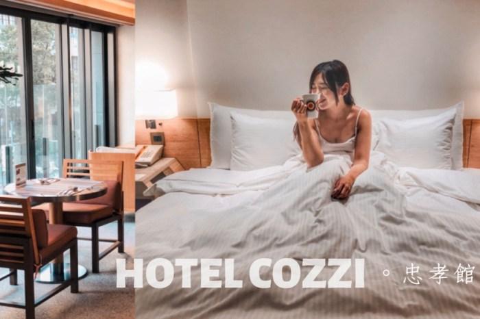 和逸飯店台北忠孝館。HOTEL COZZI。入住台北市的心臟。台北車站住宿推薦