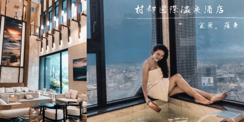 村却國際溫泉酒店,宜蘭羅東一泊二食住宿推薦,無敵景觀從房間直接看到龜山島!