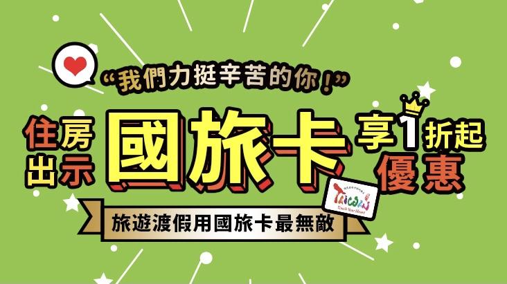 國旅卡訂房找四方通行旅遊網最優惠!