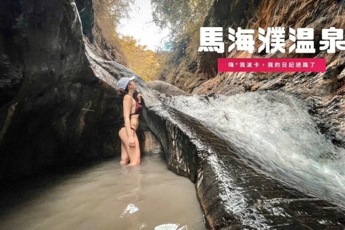 馬海濮野溪溫泉,絕美彩壁岩窟溫泉,中部南投野溪溫泉秘境景點,含GPX路線檔下載