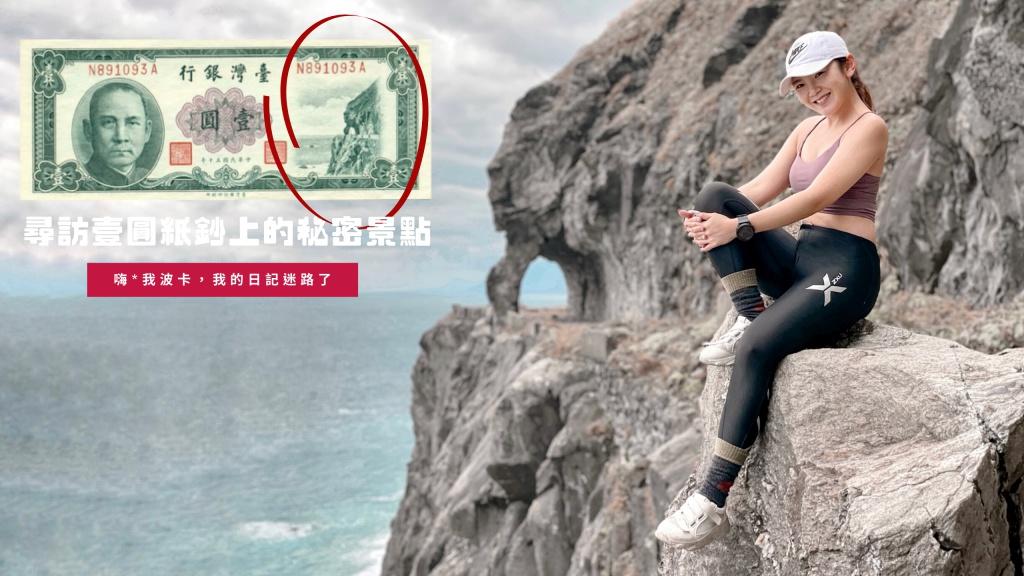 象鼻隧道攻略,一元紙鈔上的秘密景點含GPX下載 花蓮秘境