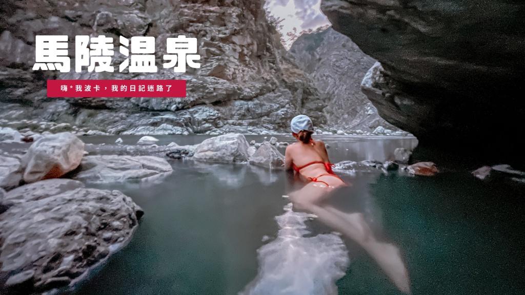 馬陵野溪溫泉攻略,含GPX檔下載 台中谷關溫泉秘境野營