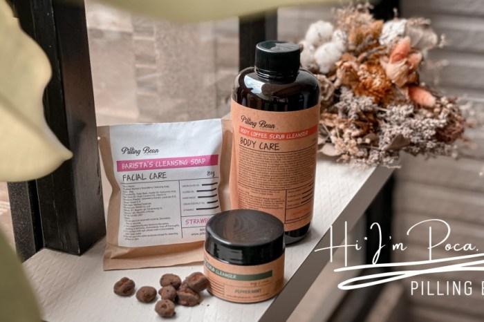 受保護的內容: 韓國質感文青風自然系咖啡保養品牌—PILLING BEAN