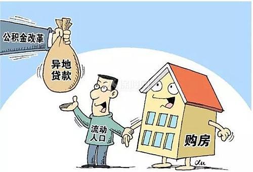 辦理住房公積金聯名卡有什麼要求 公積金貸款要注意什麼 - 愛我窩