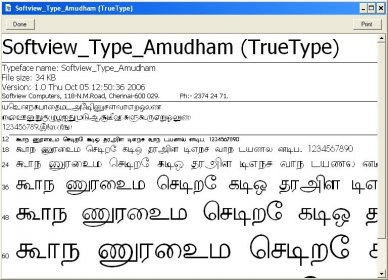 Vanavil Tamil Keyboard Download