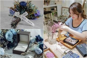 新娘捧花/主婚人胸花/花藝課程推薦@Floral Vintage花藝風格店