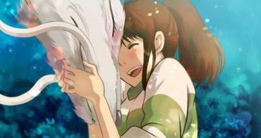 我愛你不是因為你是誰 而是因為和你在一起時的我是誰 - 宮崎駿的夢想之城
