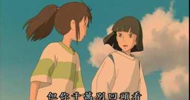 《神隱少女》的結尾,白龍叫千尋不要回頭的原因是什麼?-動漫的故事