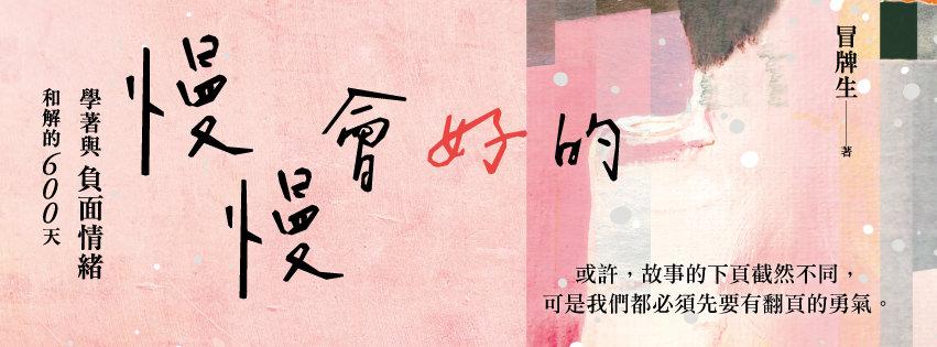 清華大學的演講紀錄。一次解開心結的旅程 @慢慢會好的 - 冒牌生:寫作 • 旅行 • 生活