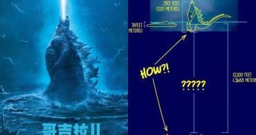 「哥吉拉為何能一直站在幾千米深的海上?」這 7 個解釋讓粉絲笑到噴飯!—《哥吉拉2》—我們用電影寫日記