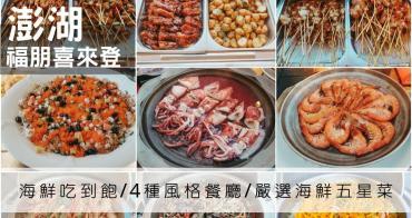 【澎湖旅遊】 澎湖海鮮吃到飽首選推薦,「福朋喜來登酒店」4種餐廳料理特色介紹