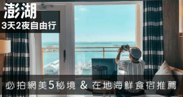 澎湖3天2夜自由行必拍網美5秘境,享受離島旅遊推薦,澎湖唯一五星級福朋喜來登酒店