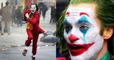 《小丑》拍攝期間「經歷過一次重大改變」,主角受訪表示:這讓我很生氣! -  我們用電影寫日記
