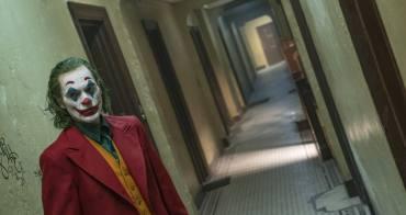 「亞瑟為什麼要躲進冰箱?殺人後的舞蹈代表什麼?」從小細節深入分析小丑的內心世界—《小丑》—我們用電影寫日記