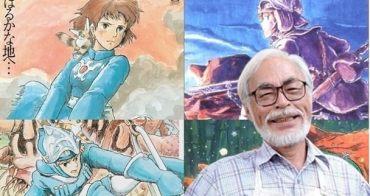 你知道嗎?宮崎駿動畫裡絕美的場景,竟然是出自這一個「沒學過畫畫的人」之手! - 動漫的故事