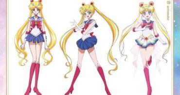 《美少女戰士》6 年來改了 3 大版本,對比差別是裙子越來越短? - 動漫的故事