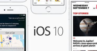 [Iphone]新機及 IOS 10 更新災情整理