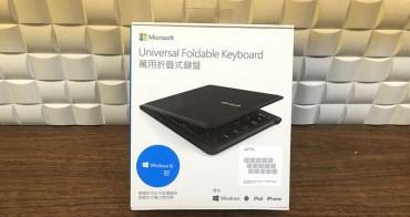 【開箱】微軟隨身藍芽折疊鍵盤開箱試用心得分享~Microsoft Universal Foldable Keyboard~輕薄便攜~防潑水~安心提升移動工作效率