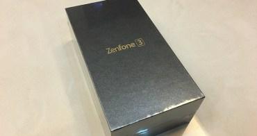 【開箱】華碩ASUS Zenfone 3 ~ZE520KL~5.2吋的經典好機~開箱見證華碩的另一個里程碑