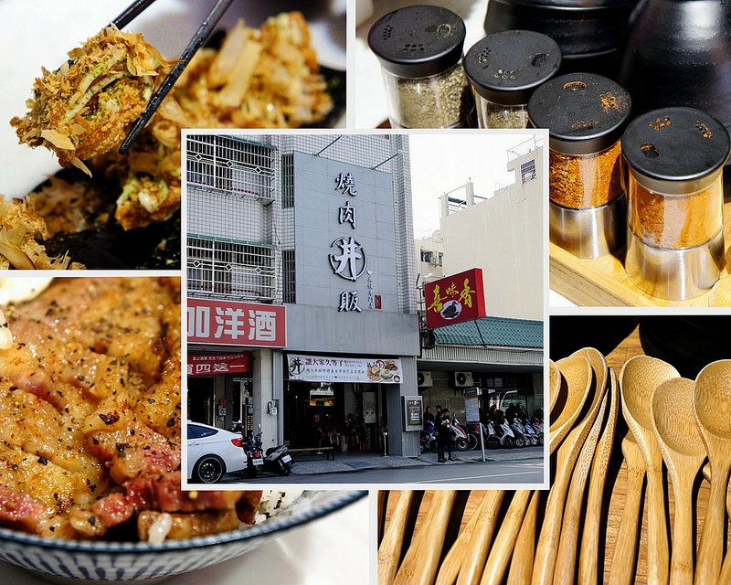 【臺中西區】CP值很高的丼飯,燒肉丼販公益店,採用自動販賣機點餐,料多實在的丼飯新選擇。 - 天生極客