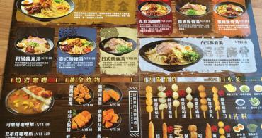 「台中美食」涮八秒湯咖哩(拉麵、炸物)初體驗