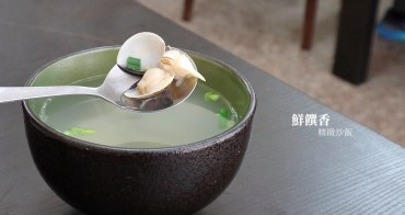 [靜宜美食]這蛤仔湯喝過絕對讚不絕口-鮮饌香精緻炒飯專賣店。