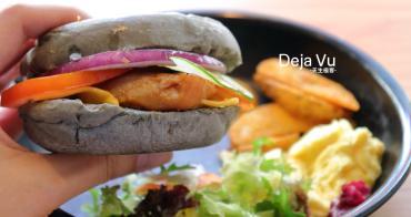 [沙鹿]Deja Vu早午餐、燒烤、飛鏢酒吧,從早餐到消夜,來這間通通搞定。
