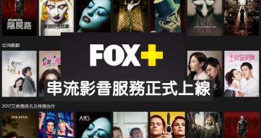 FOX+線上串流影音開台囉,[費用及優惠整理],美劇、電影線上看到飽。