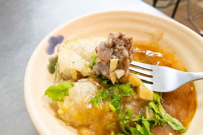 [清水美食]麟記脆皮肉圓的外皮酥脆到咬下會有聲音,是在地少見的特色肉圓。
