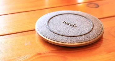 [開箱]moshi otto Q 無線充電盤,qi標準、支援iphone11的無線快充,織布軟質表面,裸機也安心。