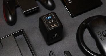 [開箱]GAME`NIR Switch轉接頭實測,取代厚重的原廠底座,體積輕巧攜帶便利,訊號直接不延遲。