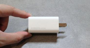 [開箱]小米 GaN 氮化鎵65W充電器,絕對夠用的高充電功率但卻更小巧更好攜帶,一顆抵好幾顆。