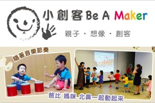 2017/07/22 Be A Maker 小創客|親子音樂美作活動(已額滿)