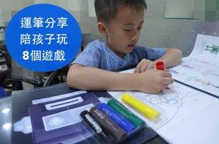握筆練習 進入寫字階段前,陪孩子玩的8個遊戲