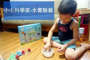 [揪團] 我家有個科學家 英國Science4you STEM科學實驗玩具