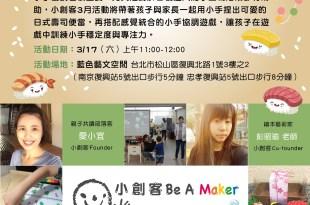 [小創客]日式壽司便當親子黏土課 VS 小手協調感統遊戲 03/17(活動場地有改)