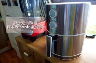 做飯超省時|日本Peconic超美不鏽鋼氣炸鍋,減油更健康,大容量才好用