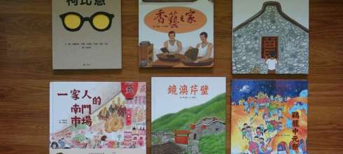 台灣囝仔的故事書:一家人的南門市場, 雞籠中元節,花宅,鏡澳芹壁