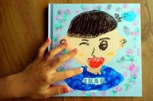 最珍貴的童年|同大爺的第一本畫畫記錄書|有爸爸,有媽媽,還有他自己