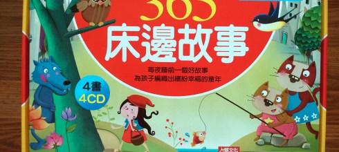 準備開始自己讀中文書:《365床邊故事》橋樑有聲CD書(親子共讀也可以)