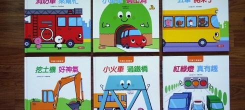 阿紅的親子共讀書單|交通工具繪本:消防車,公車, 挖土機,小火車,紅綠燈