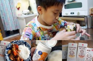 全家人的無添加食品:日本canyon咖哩| ORIDGE無食鹽昆布柴魚粉