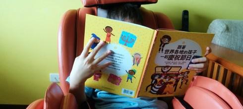 小孩的國際觀中文書單 跟著世界各地的孩子系列
