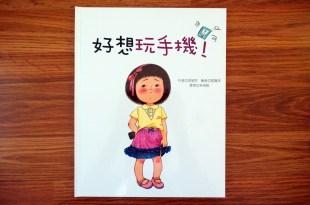小孩迷3C母湯之《好想玩手機》中文書單