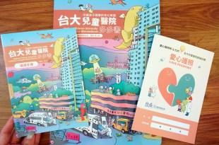 林志玲也推薦|亞洲第一本以兒童醫院為主題的《台大兒童醫院多多書》